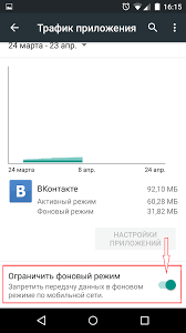Android'de uygulama optimizasyonunu devre dışı bırakın. Açtığınızda Android  uygulamalarının optimizasyonu nasıl kaldırılır