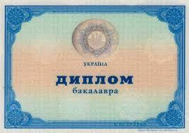 Диплом бакалавра в Украине купить диплом бакалавра в Киеве на  Диплом бакалавра любого украинского ВУЗа 2000 2010 г г