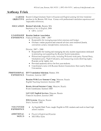 Education Resume Sample Goode College Studentes For Students High