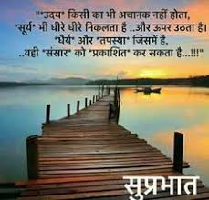 morning blessings good morning wishes morning prayers hindi qoutes unspoken words indian es motivational es for success morning es