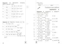 Иллюстрация из для Английский язык класс Грамматика  Иллюстрация 1 из 10 для Английский язык 3 класс Грамматика Проверочные работы к