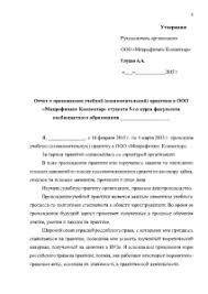 Отчет о прохождении юридической практики Отчёт по практике  Отчёт по практике Отчет о прохождении юридической практики 6