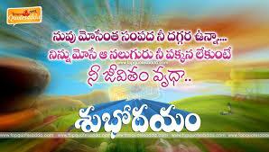 Famous Telugu Good Morning Quotes Inspirational Telugu Good Morning