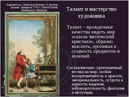 Презентация по искусству на тему Художник и окружающий мир класс  Талант и мастерство художника Кармонтель Леопольд Моцарт со своими детьми А