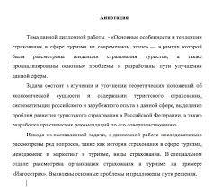 Курсовые работы по социологии общественного мнения Курсовая Социология общественного мнения В М Хвостова