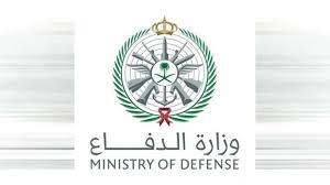 رابط التقديم لوزارة الدفاع السعودية للرجال والنساء للترقية بالخطوات والشروط  وموعد التقديم - ثقفني