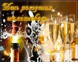 Картинки по запросу 1668  День рождения шампанского