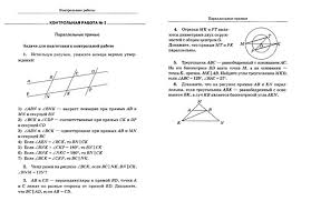 Дидактический материал для итогового урока и контрольная работа по  hello html m6b11f0f2 jpg Контрольная работа