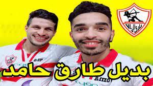 اخبار الزمالك اليوم   بديل طارق حامد في الزمالك - YouTube