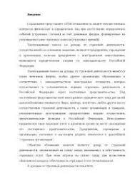 Государственная поддержка и регулирование страхового дела в России  Социально экономическая сущность совершенствования налогообложения страхования в России курсовая по финансам скачать бесплатно страховщик страховые