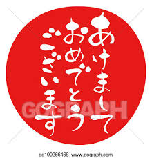 Happy New Years In Japanese Stock Illustration Happy New Year In Japanese Stock Art