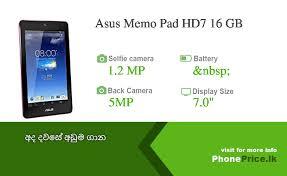 Asus Memo Pad HD7 16 GB Price in Sri ...
