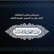 عظم الله أجورنا و أجوركم بذكرى إستشهاد مولانا الإمام زين ا…