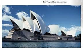 Архитектура современного города Гипермаркет знаний Дом Оперы в Сиднее Австралия