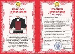 С красным дипломом поздравление