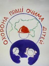 На ИнГОКе прошел конкурс детских рисунков на тему Охрана труда  На ИнГОКе прошел конкурс детских рисунков на тему Охрана труда глазами детей