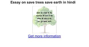 essay on save trees save earth in hindi google docs