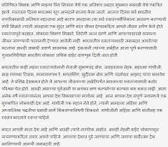 th speech in marathi tricks by stg 15 essay in hindi marathi for kids