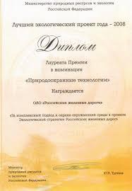 Охрана окружающей среды Экологическая стратегия ОАО Российские железные дороги