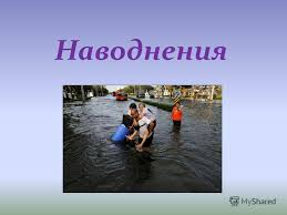 Презентация на тему Наводнения Наводнение это Виды наводнений  Наводнения