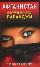 Наталья <b>Бахадори</b>. Лучшие книги