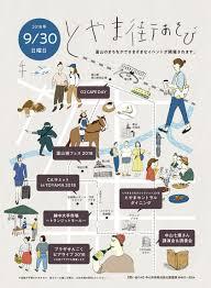 とやま街あそび2018富山城フェスなど様々なイベントが開催 富山の