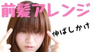 不器用ママでもすぐできる伸ばしかけ前髪の簡単アレンジ方法 Youtube
