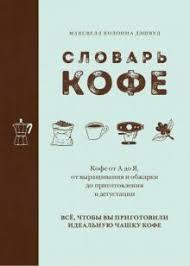"<b>Книга</b>: ""<b>Словарь кофе</b>"" - Дэшвуд Колонна. Купить книгу, читать ..."