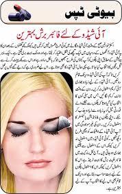 eye shadow brushes tips in urdu