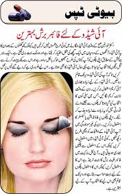 eye shadow brushes tips in urdu