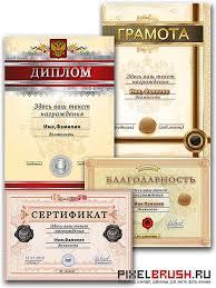 Шаблон диплома грамоты благодарности и сертификата Портал о  Шаблон диплома грамоты благодарности и сертификата