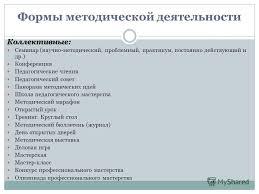 Презентация на тему Направления виды и формы методической  10 Формы методической деятельности