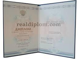 Купить диплом аттестат школы в Москве цены на продажу дипломов  Диплом техникума колледжа образца 2014 2017 годов с приложением