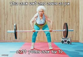 Image result for ‫מוטיבציה‬‎
