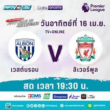 PPTV HD 36 - #ดูบอลฟรีดูพีพีทีวีช่อง36...
