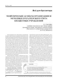 Теоретические аспекты организации и методики бухгалтерского учета  Показать еще