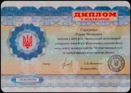 Резюме Роман Середенко фриланс веб дизайнер разработчик  Показать диплом