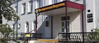 Дзержинский филиал РАНХиГС