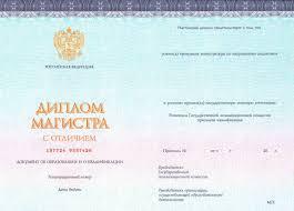 Дипломы государственного образца для выпускников МФЭИ Образец диплома магистра с отличием оборотная сторона