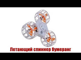 Летающий <b>спиннер</b> бумеранг! - YouTube