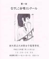 なでしこ合唱コンクール 栃木県立大田原女子高等学校