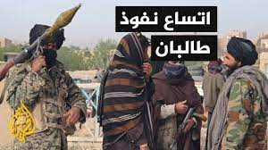 تعرف على أبرز المناطق التي سيطرت عليها طالبان بعد الانسحاب الأمريكي -  YouTube