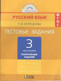 Русский язык Тестовые задания класс В двух частях Часть  Русский язык Тестовые задания 3 класс В двух частях Часть вторая