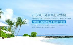 协会介绍 guangdong outdoor furniture