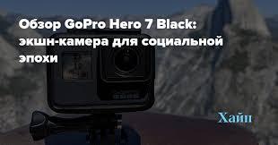 Обзор <b>GoPro Hero 7 Black</b>: <b>экшн</b>-<b>камера</b> для социальной эпохи ...