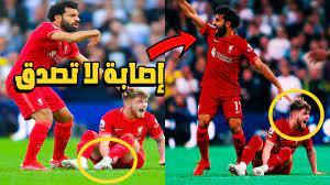 شاهد ردة فعل محمد صلاح و ماذا فعل بعد إصابة نجم فريق ليفربول الصغير إليوت !  - YouTube