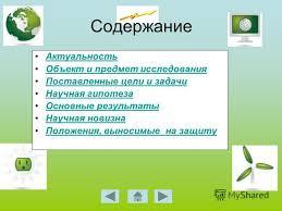 Презентация на тему Правовое регулирование международной  2 Содержание Актуальность