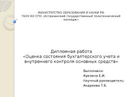 Оценка состояния бухгалтерского учета и внутреннего контроля  Дипломная работа Оценка состояния бухгалтерского учета и внутреннего контроля основных средств