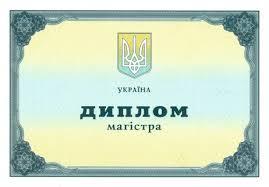 Купить диплом о высшем образовании в Украине uadiplomy Диплом магистра любого украинского ВУЗа 2011 2014 г г