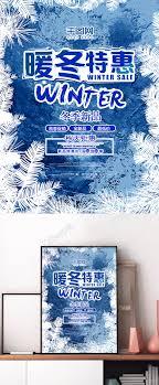 冬暖冬特別プロモーションポスター画像ポスターモックアップpsd